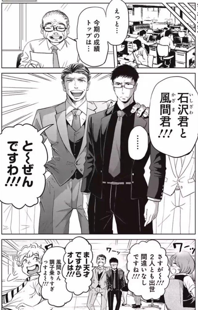 石沢課長の昔話#今どきの若いモンは