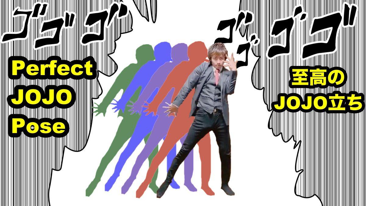 TikTokで投稿したJOJOネタ動画をまとめました🕺🏻✨今回の3本目でラストなので是非ご覧ください😌♪サムネをオシャレっぽく仕上げられた気がする🧔🏻✨#JOJO#ジョジョ立ち#jojopose#内山さん#tiktok