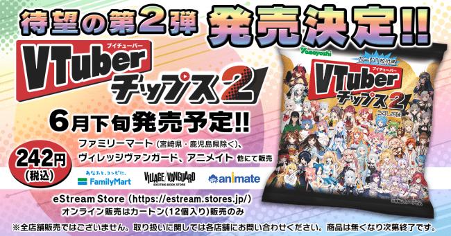 6月29日にVtuberチップス 2 が発売決定!おめシスのカードがほしい!!カードコンプリートセットのキャンペーンもやってるって!! #VTuberチップス2