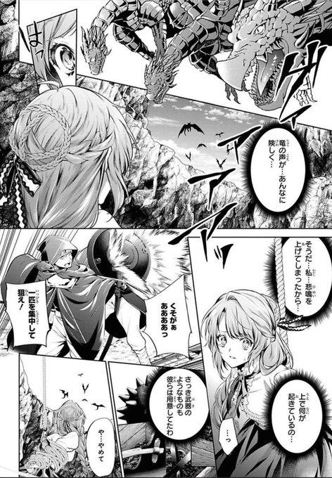の 小説 騎士 竜 お気に入り