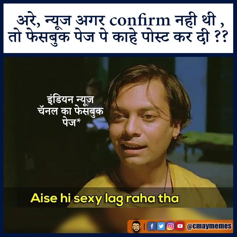 #indianmemes #memes #desimemes #funnymemes #dankmemes #meme #memesdaily #bakchodi #chutiyapa #sarcasm #india #bollywoodmemes #funny #indianjokes #hindimemes #bakchod #sarcasticmemes  #rvcjinsta #indianmemesdaily #jokes #chutiyapanti #ArnabGoswamy #dailymemes  #abpmaza #zeenewspic.twitter.com/jk8zOiqjtS