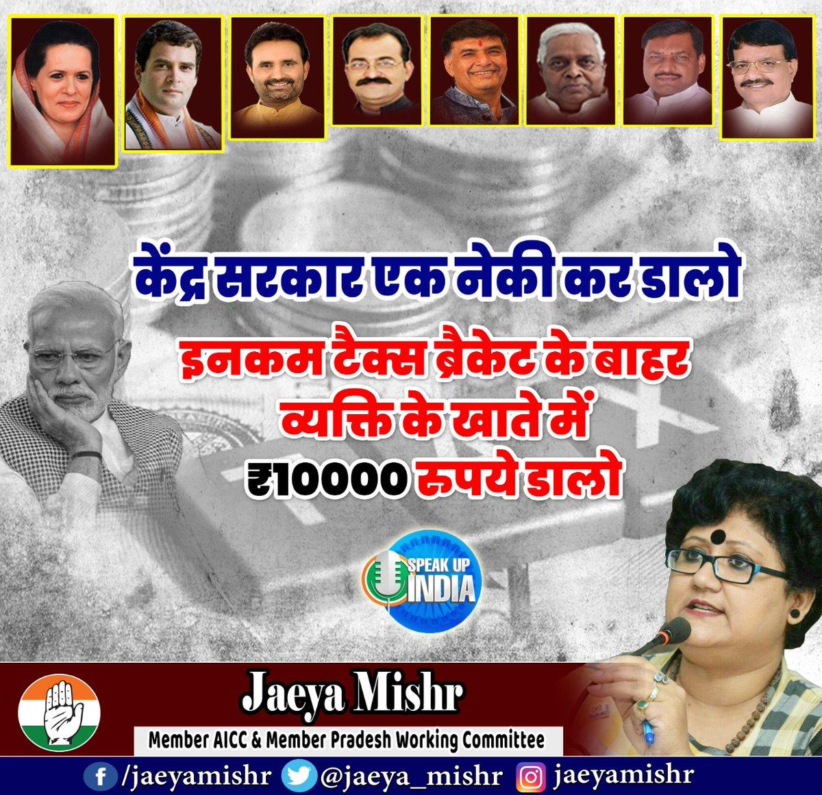 #SPEAK_UP_INDIA