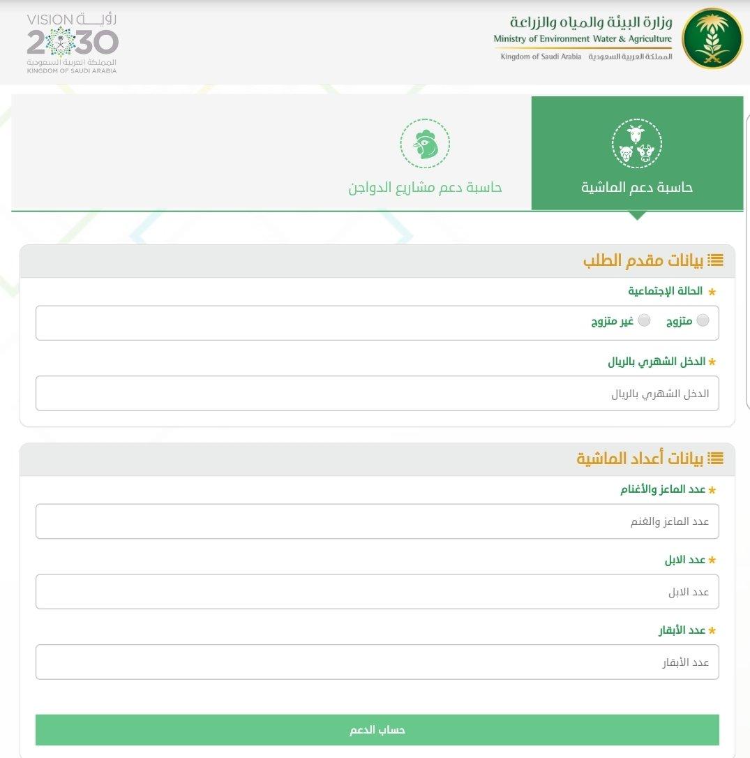 خدماتي الإلكترونية On Twitter متى يمكن التسجيل في برنامج دعم صغار مربي الماشية وماهي مواعيد الصرف وزارة البيئة والمياه والزراعة