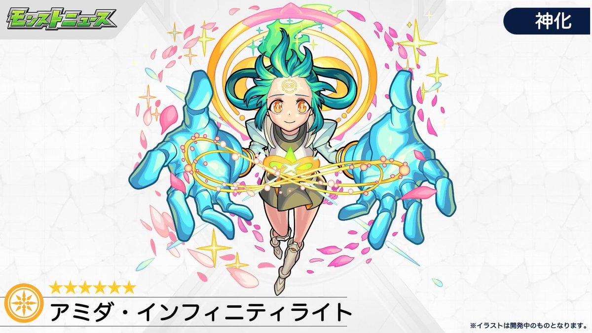 超獣神祭限定 アミダ(神化)のステータス▼モンストニュースURL
