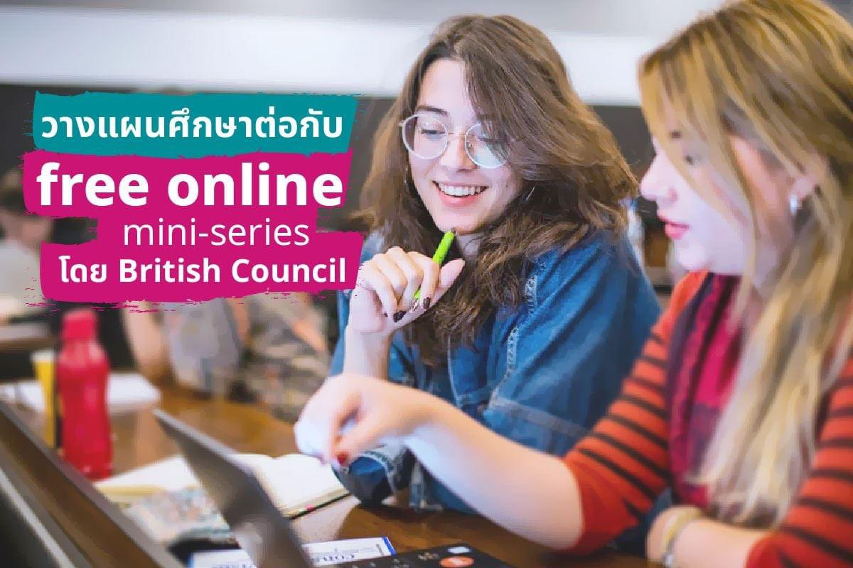 Join our @StudyUKBritish webinar to learn more about UK scholarship opportunities and prepare yourself with our English course - myClass online. Webinar wil be run in EN/TH today at 4.00-5.30 PM. Registration https://bit.ly/3dahrrT #StudyUK pic.twitter.com/JLCgRj1vxv