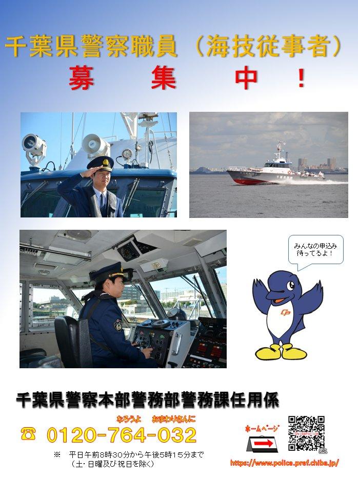 県警 ホームページ 千葉