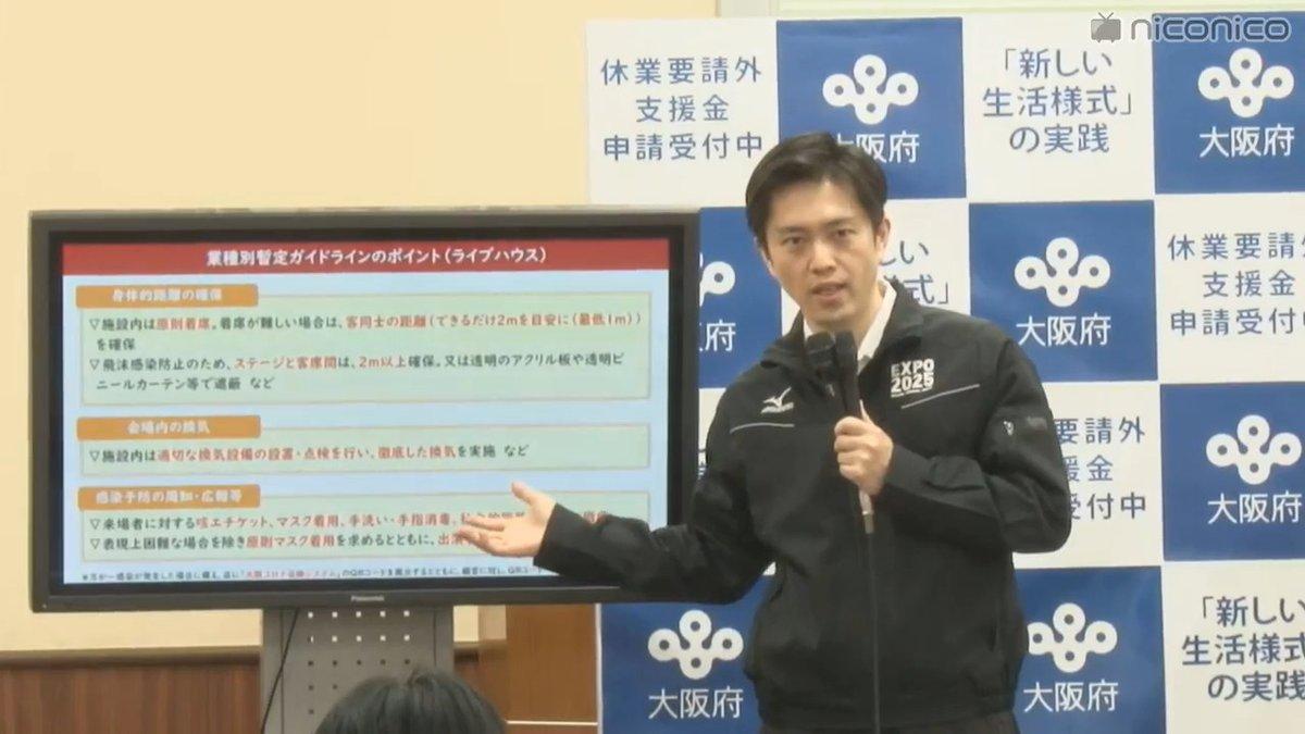 「ライブハウスは原則着席」ガイドライン案=大阪府の吉村知事新型コロナウイルス感染予防の独自のガイドライン案としてライブハウスでは原則着席とし、できない場合は客同士の距離を確保するなどの対応を求めています。休業要請については6月1日に全面解除を決定しました。