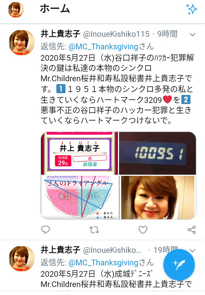 桜井 成城 ミスチル