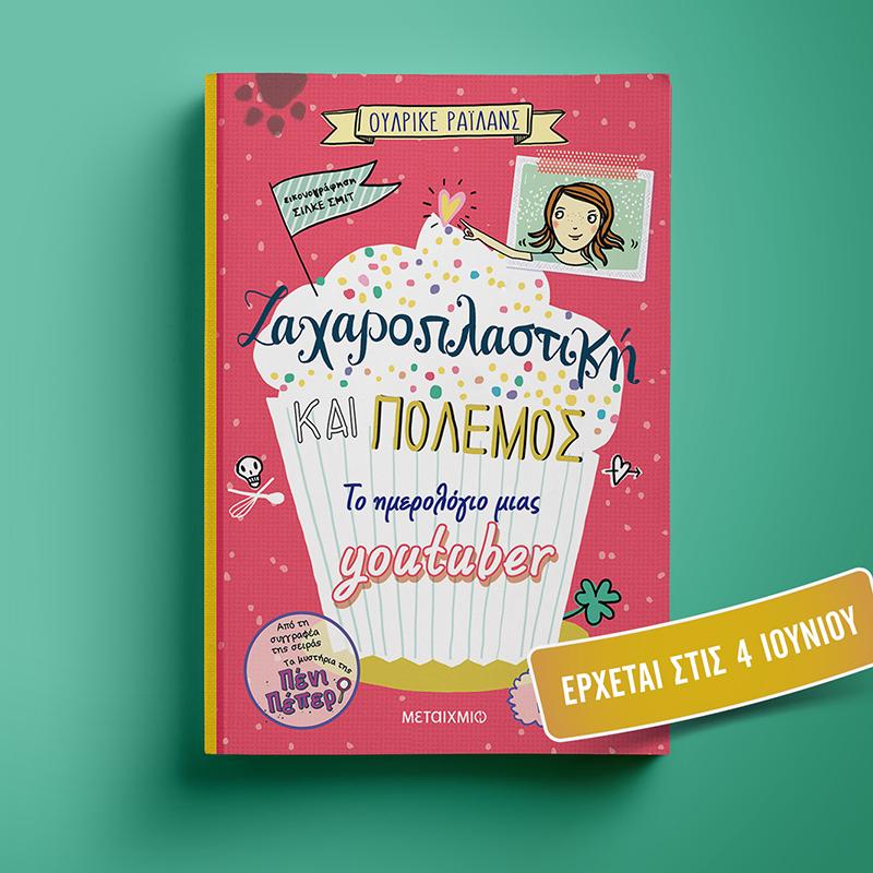 Ετοιμαστείτε για το νέο βιβλίο της Ουλρίκε Ράιλανς, «Ζαχαροπλαστική και πόλεμος»  Φιλίες και ανταγωνισμοί, μικρές ήττες και μεγάλοι θρίαμβοι, τρελές καταστάσεις και γλυκόπικρες γεύσεις.  Δεσμεύστε το αντίτυπό σας: https://t.co/TE4beNdDCP Για παιδιά από 10 ετών. #metaixmio https://t.co/eyE749Awyx