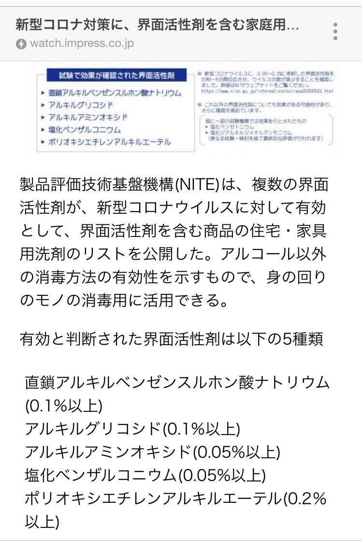 オキシ エチレン アルキル エーテル ポリ 界面活性剤の主な性質と種類