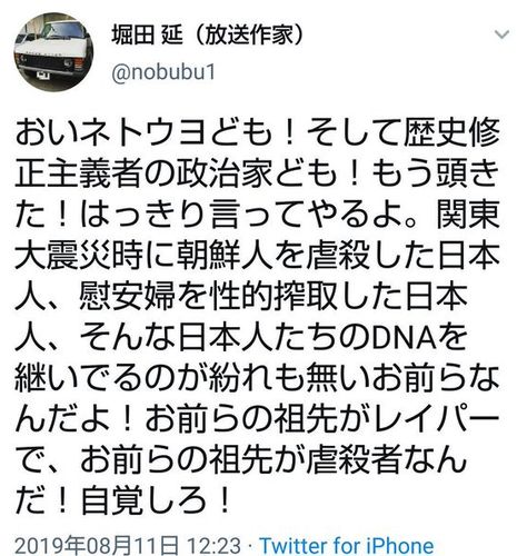 延 放送 作家 堀田