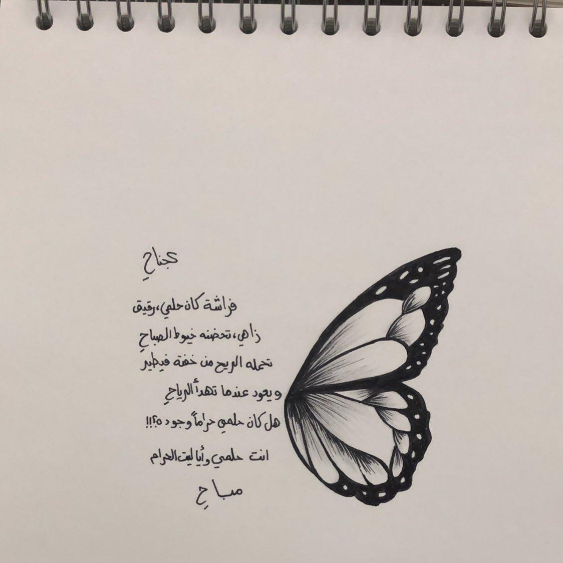 خطي يمشي حاله  My sketchbook pic.twitter.com/CR5yVv0TuR