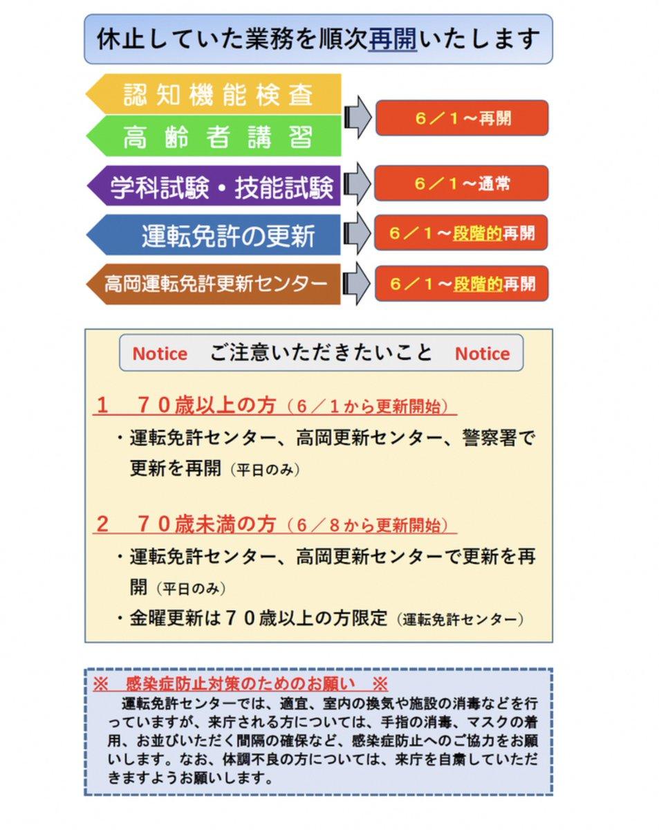 県 運転 センター 富山 免許