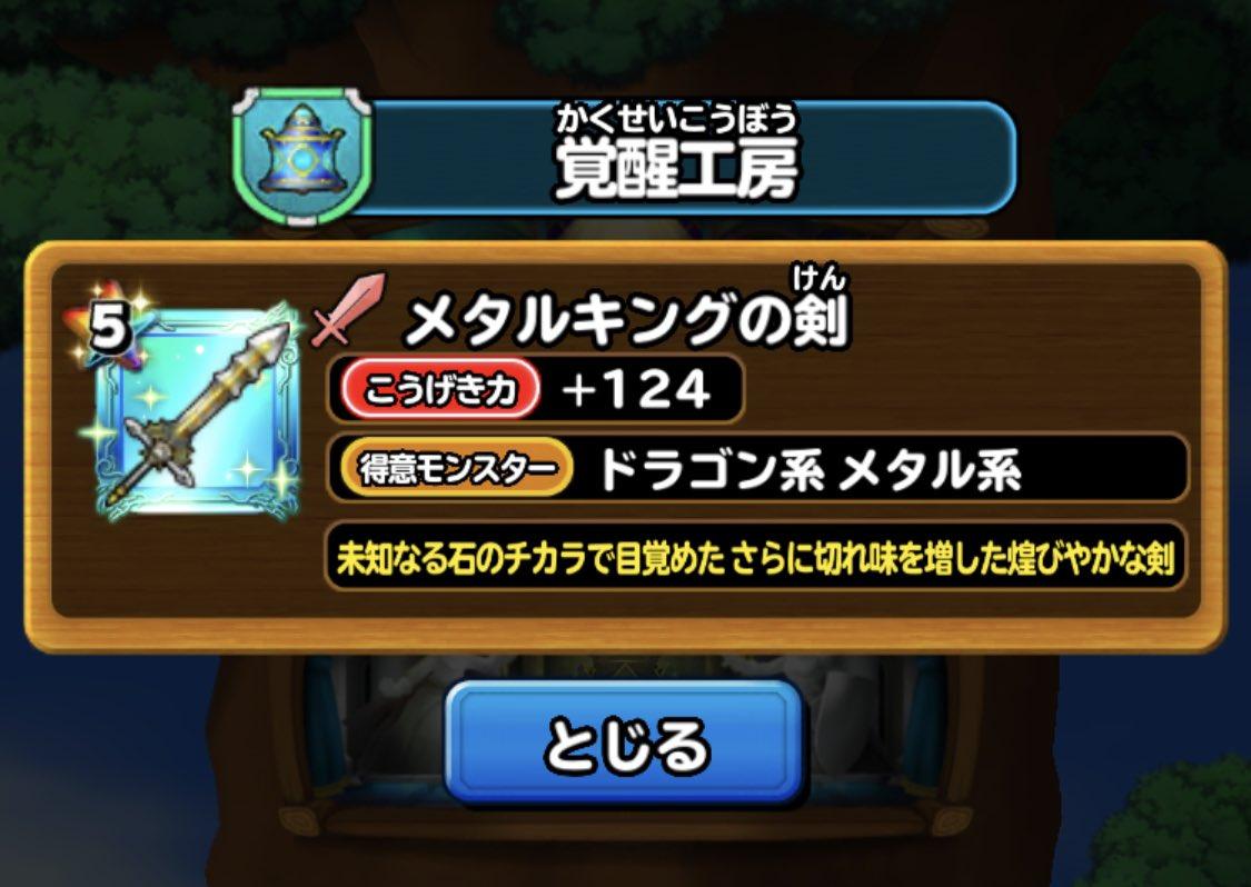 研磨 メタルキングの剣 ふぶきのつるぎ(ドラゴンクエスト)