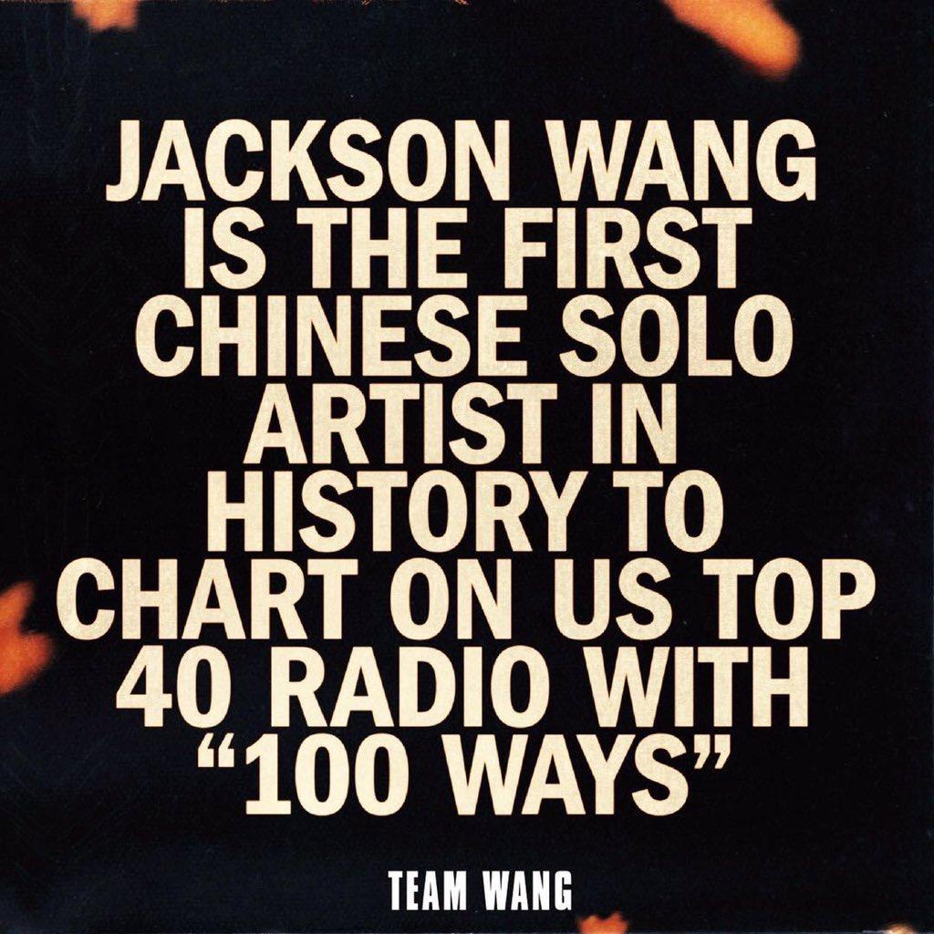 [WEIBO] 28.05.2020 - Publication de Team Wang   FR - Jackson Wang est le premier artiste solo chinois dans l'histoire, à être rentré dans le US TOP40 RADIO chart avec 100 Ways!  Félicitons-le comme il se doit !    #JacksonWang #100Ways<br>http://pic.twitter.com/ig27ojic5z