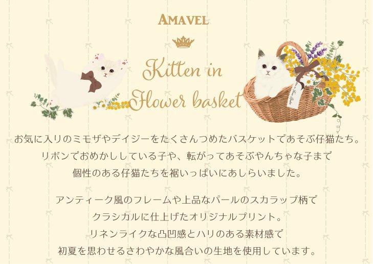 🌼🧺Kitten in Flower Basket🐈🐾明日5/29㈮販売START📢かわいい仔猫たちのオリジナルプリントシリーズ💫ブラウス、スカート、ジャンパースカートの3アイテムです♥Official Blogにて詳しくご紹介👇✨#amavel #アマベル