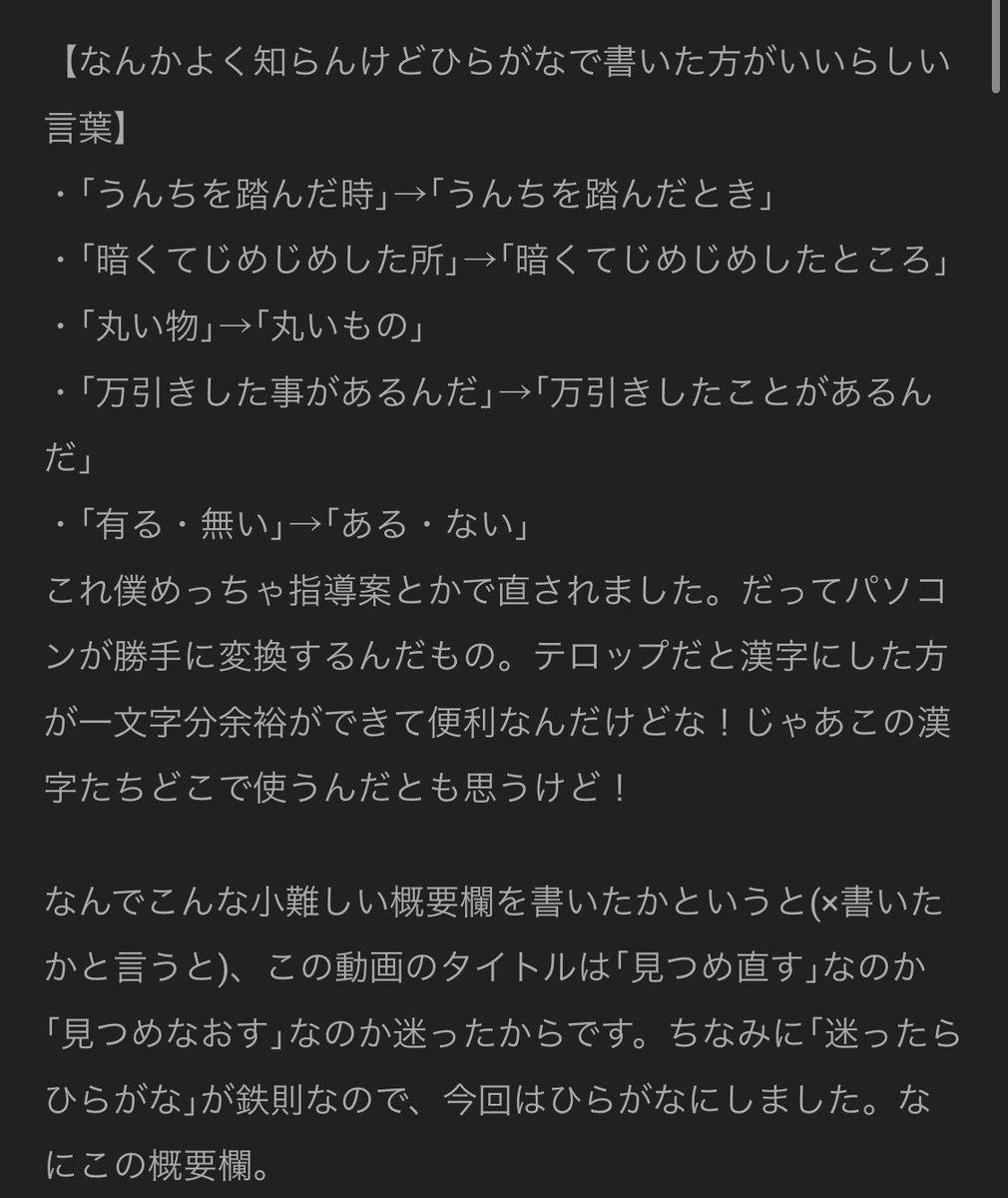 先日のサブの概要欄を読んでいたので、この「テイ」という表記にも意味があるのかな?などと考えてしまった…!「体」ではなく音読みで視聴者が読みやすくカタカナにしたのかなとか…。日本語の意味を考えるの好きなのでこういうページずっと見ちゃう