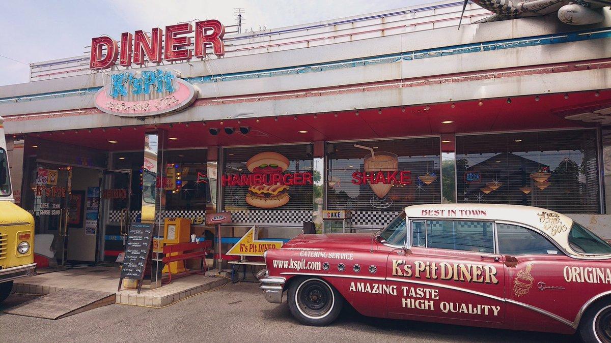 半田市にあるハンバーガー屋、めちゃくちゃ住宅街のど真ん中にあるのにここだけ完全にアメリカで外装も内装も死ぬほど可愛いしご飯もおいしくて最高だった! あつ森のダイナーの理想形をみた、、