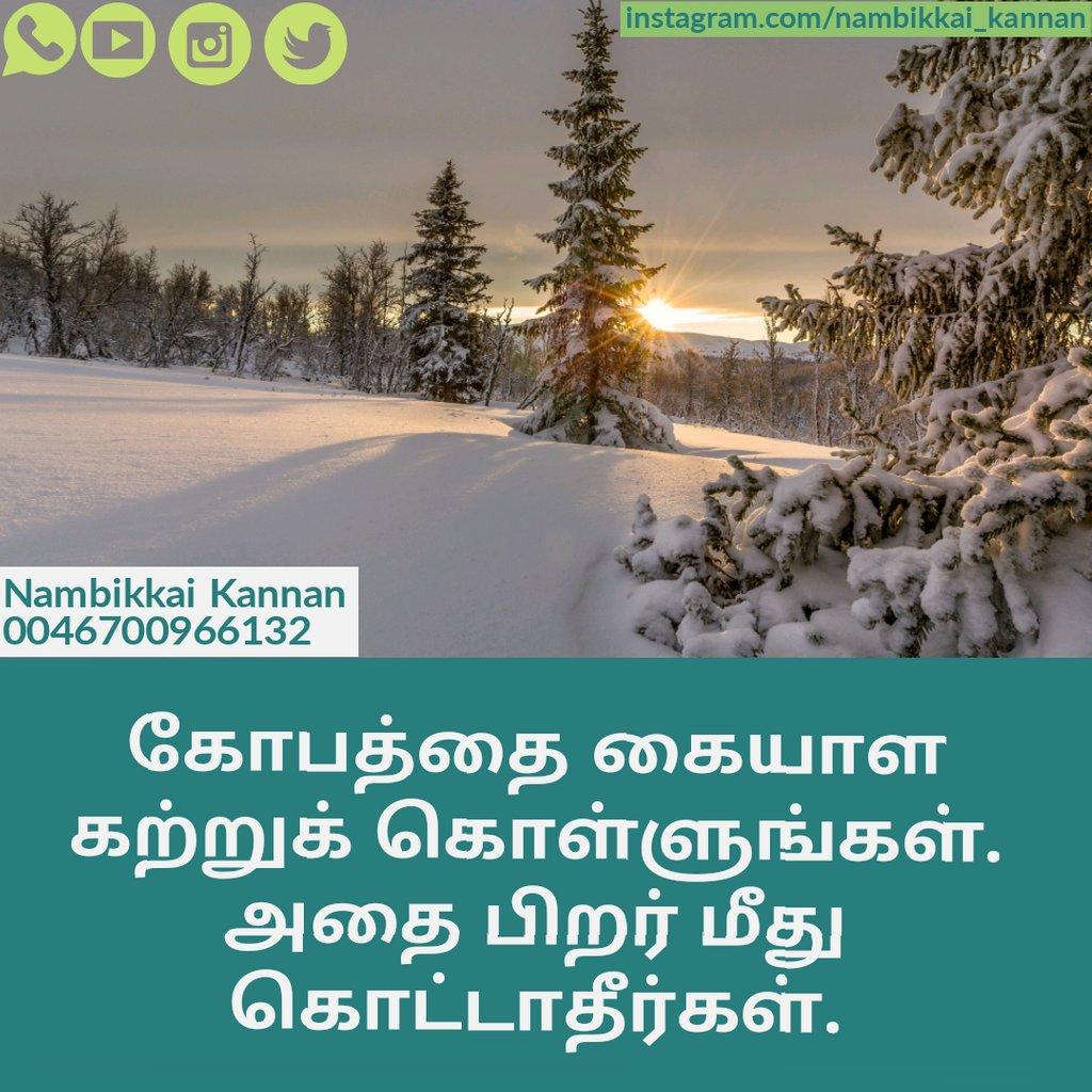 இந்த வாசகத்தை படிக்கும் உங்களுக்கு மனமார்ந்த நன்றி!!  #Nambikkaikannan #tamilnadu #tamil #tamilstatus #tamilquotes #chennai #தமிழ் #தமிழ்நாடு  #tamilquote #tamilkaruthu  #tamilmotivation #tamilinspiration #kavidhai #tamilinspirationquotes #வெற்றி #தத்துவம் #தன்னம்பிக்கை #கவிதைpic.twitter.com/OkLfd6mQDP
