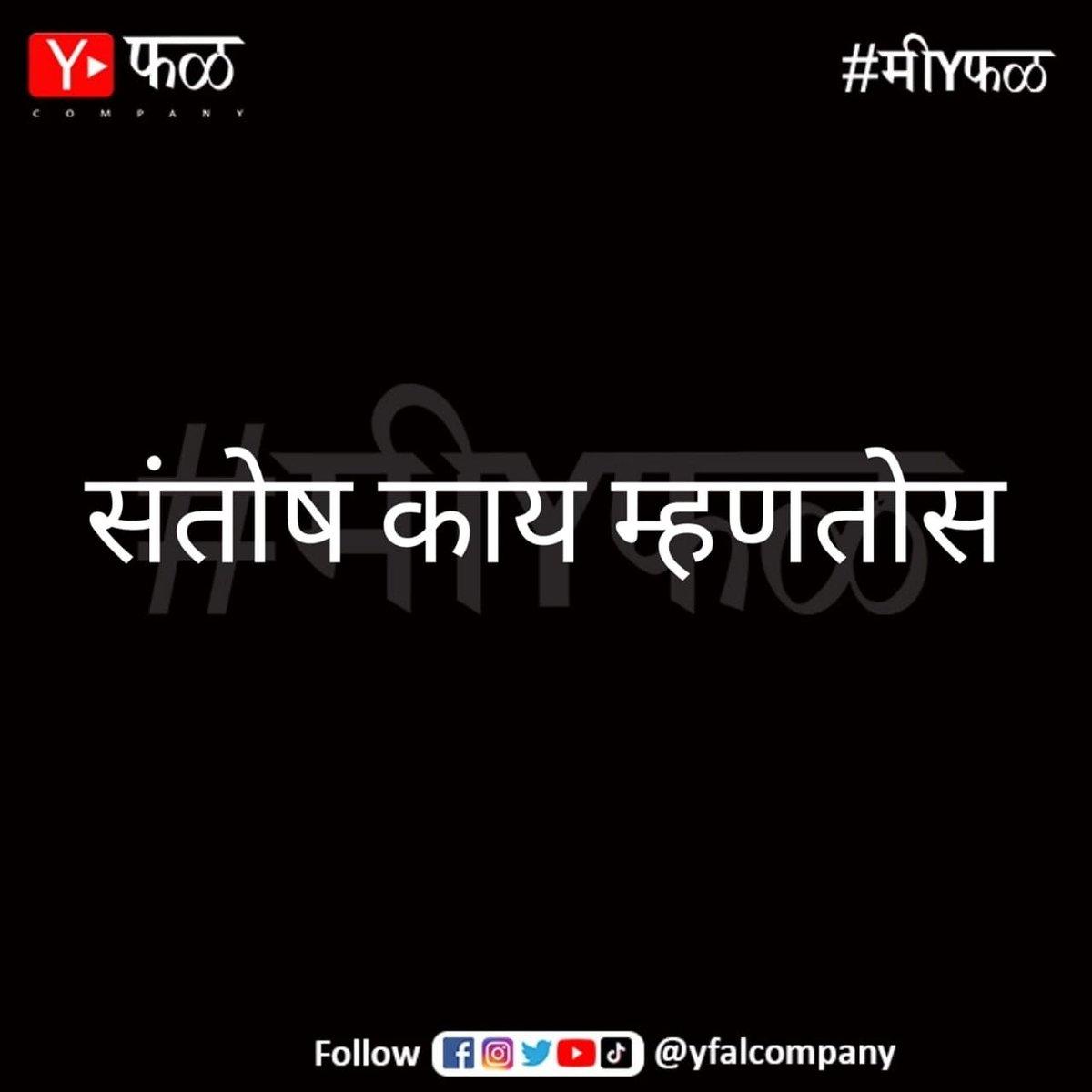 संतोष काय म्हणतोस?  @Santosh_Juvekar Tag Kara tumchya list madhlya  संतोष ला #मीYफळ #YFalCompany #marathicomedy #MarathiMemes #marathiactors #maharashtramaza #maharashtra #pune #punekar #mumbai #mimarathi #मराठी #marathibana #santosh #memespic.twitter.com/3EAyYONwt5
