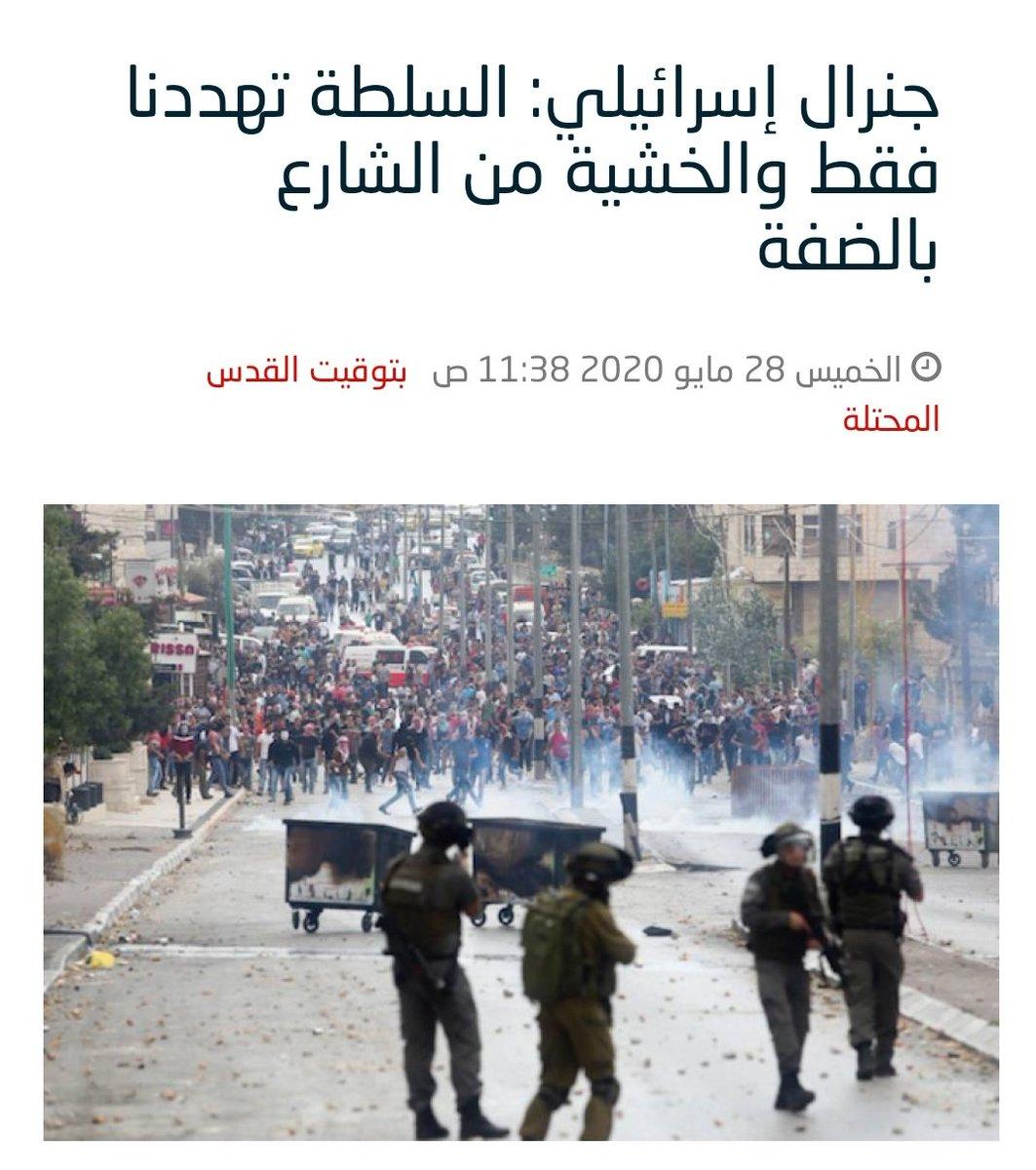 جنرال إسرائيلي: السلطة تهددنا فقط والخشية من الشارع بالضفة #ShehabAgency