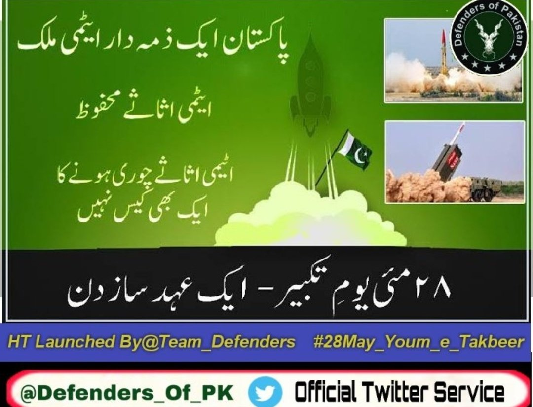 #28May_Youm_e_Takbeer Alhamdollilah USA has carried out many secret satellite missions to find out Pakistan Nuclear assets but failed to locate every time.  #Team_Defenders<br>http://pic.twitter.com/nTc2qSQe78