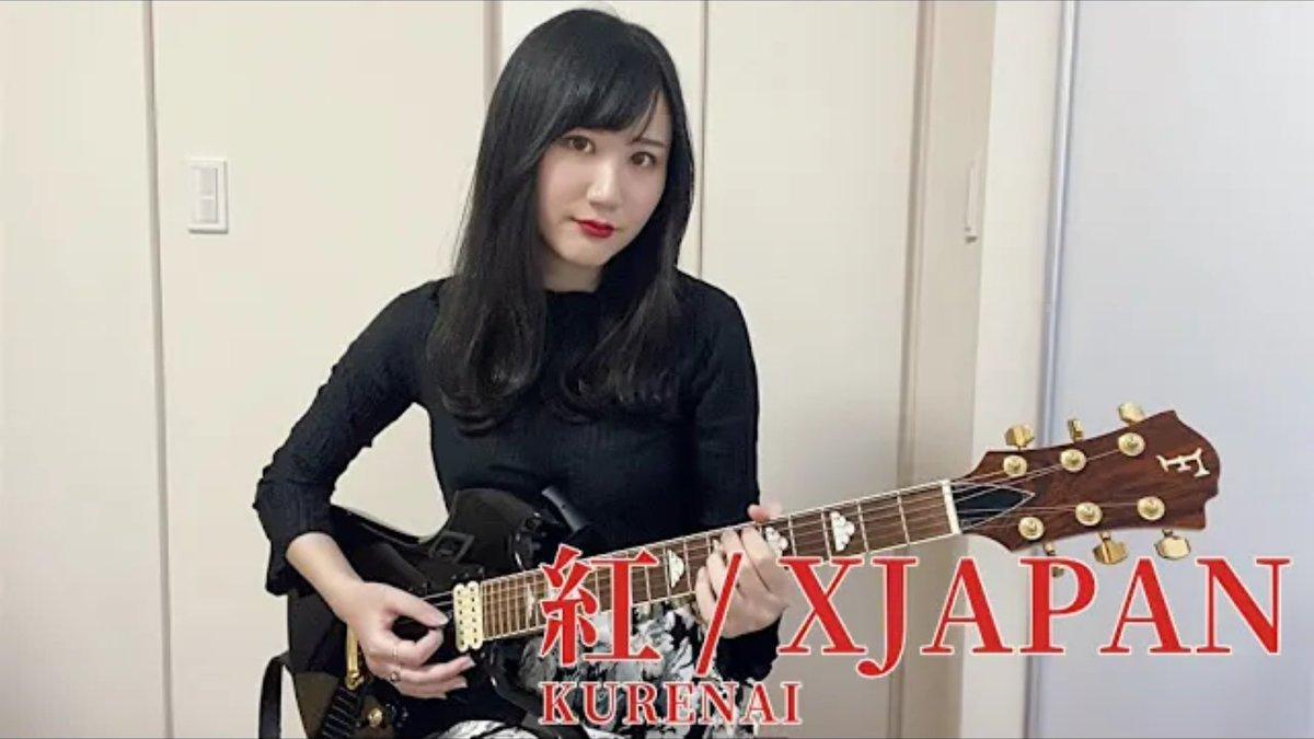 クラシックGuitarist の猪居亜美さんが X JAPANの『紅』をエレキでCover! #弾いてみた  かなりカッコ良いです!!  X JAPAN / 紅 →https://youtu.be/SvTAYVcJdrI ☆Guitar Cover  #猪居亜美 #Guitarist #クラシックギタリスト #XJAPAN #紅 #HRHMpic.twitter.com/jHMHzjz183