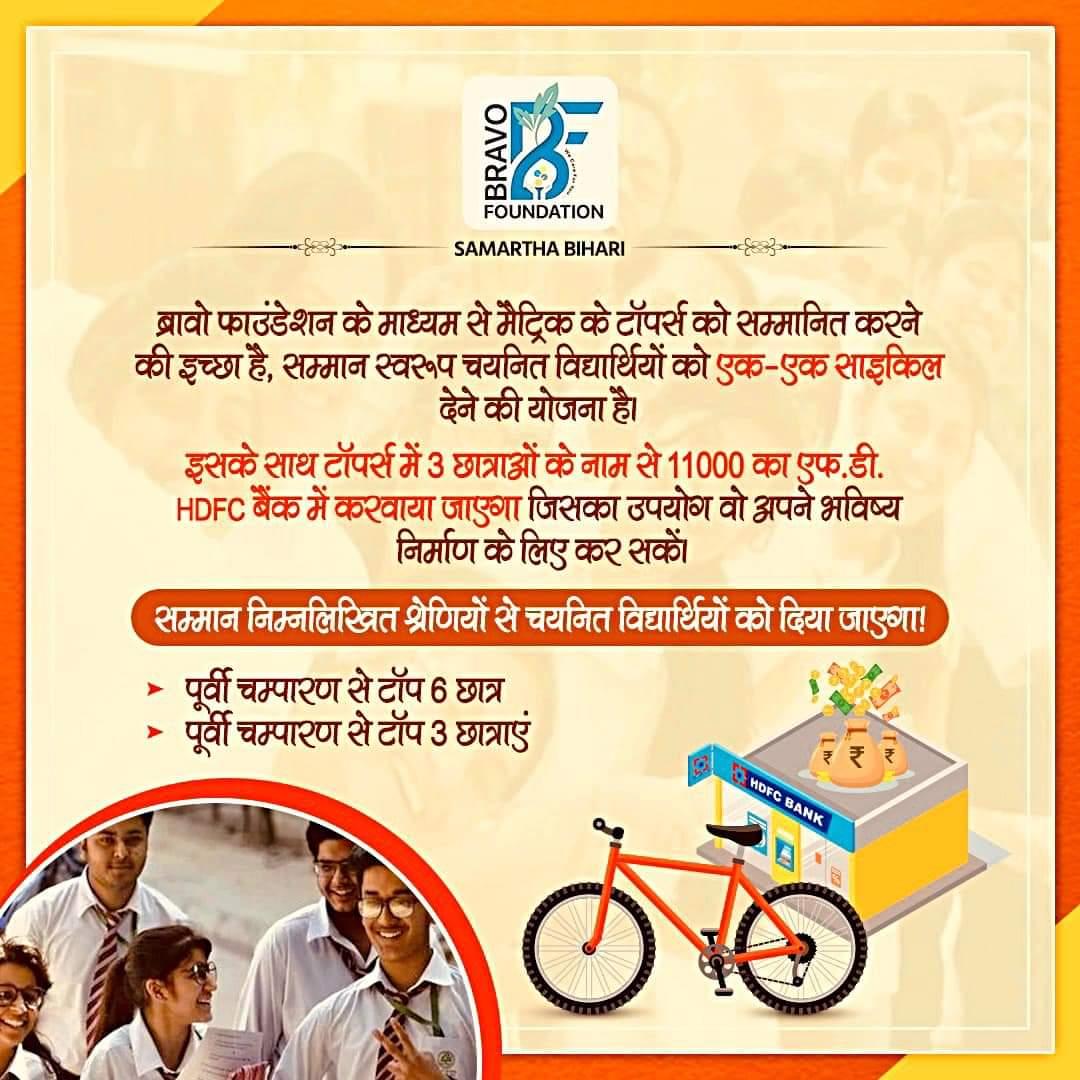 #BiharNews : #BravoFoundation के @rpandey_Bravo #RakeshPandey करेंगे #EastChamparan #Motihari के उन टॉपर्स का सम्मान, जिन्होंने #BiharBoard10thResult2020 के रिजल्ट में जिले में किया है टॉप . pic.twitter.com/QXc7esHkeZ