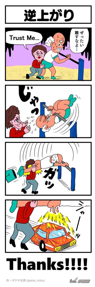 【4コマ漫画】逆上がり | オモコロ