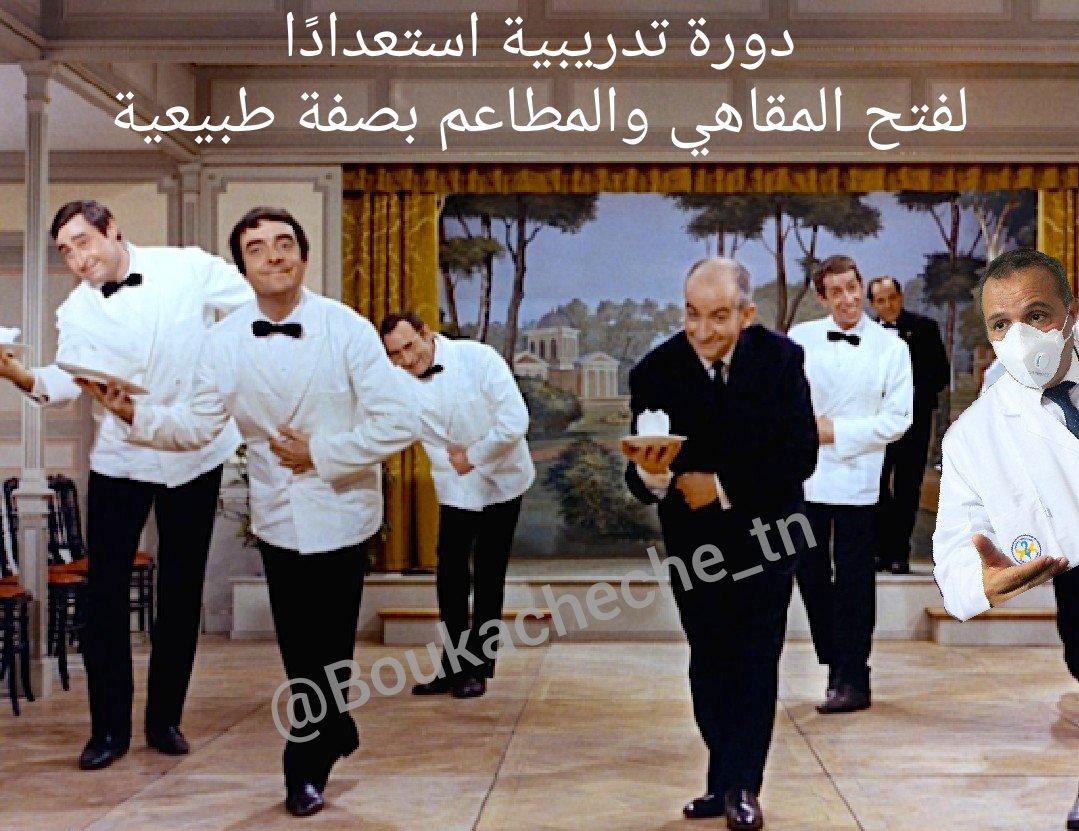 دورة تدريبية استعدادًا لفتح المقاهي والمطاعم بصفة طبيعية.. #covid19tn #Tunisie #Tunisia pic.twitter.com/esTSGy7HY8