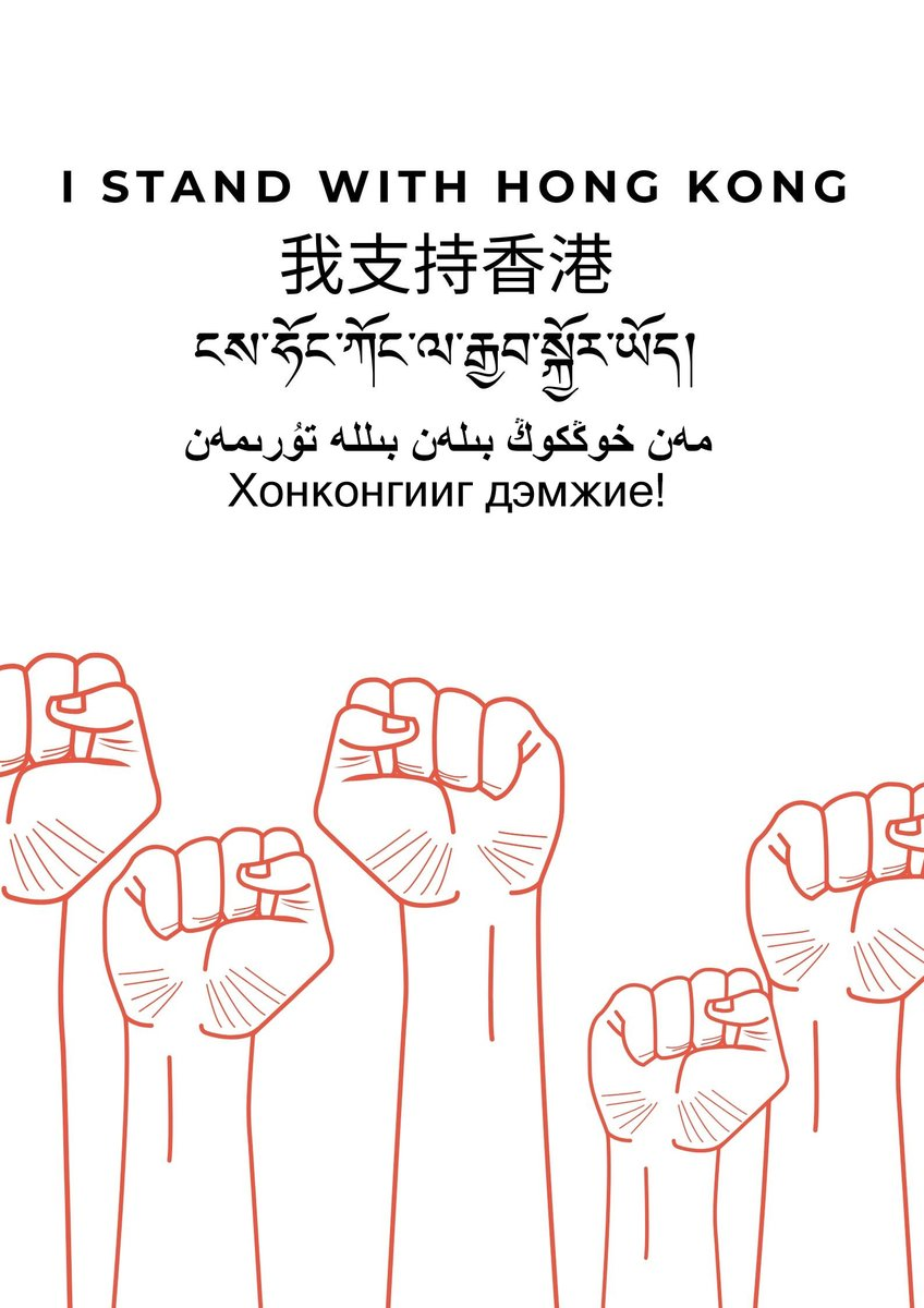 WUC & the #Uyghur people stand in solidarity with #HongKong. China won't silence us, we will keep working towards democracy and respect for human rights.  #StandWithHongKong #ClosetheCamps #FreeTibet   Poster: @TheTibetNetwork https://t.co/VsxPcsYavj