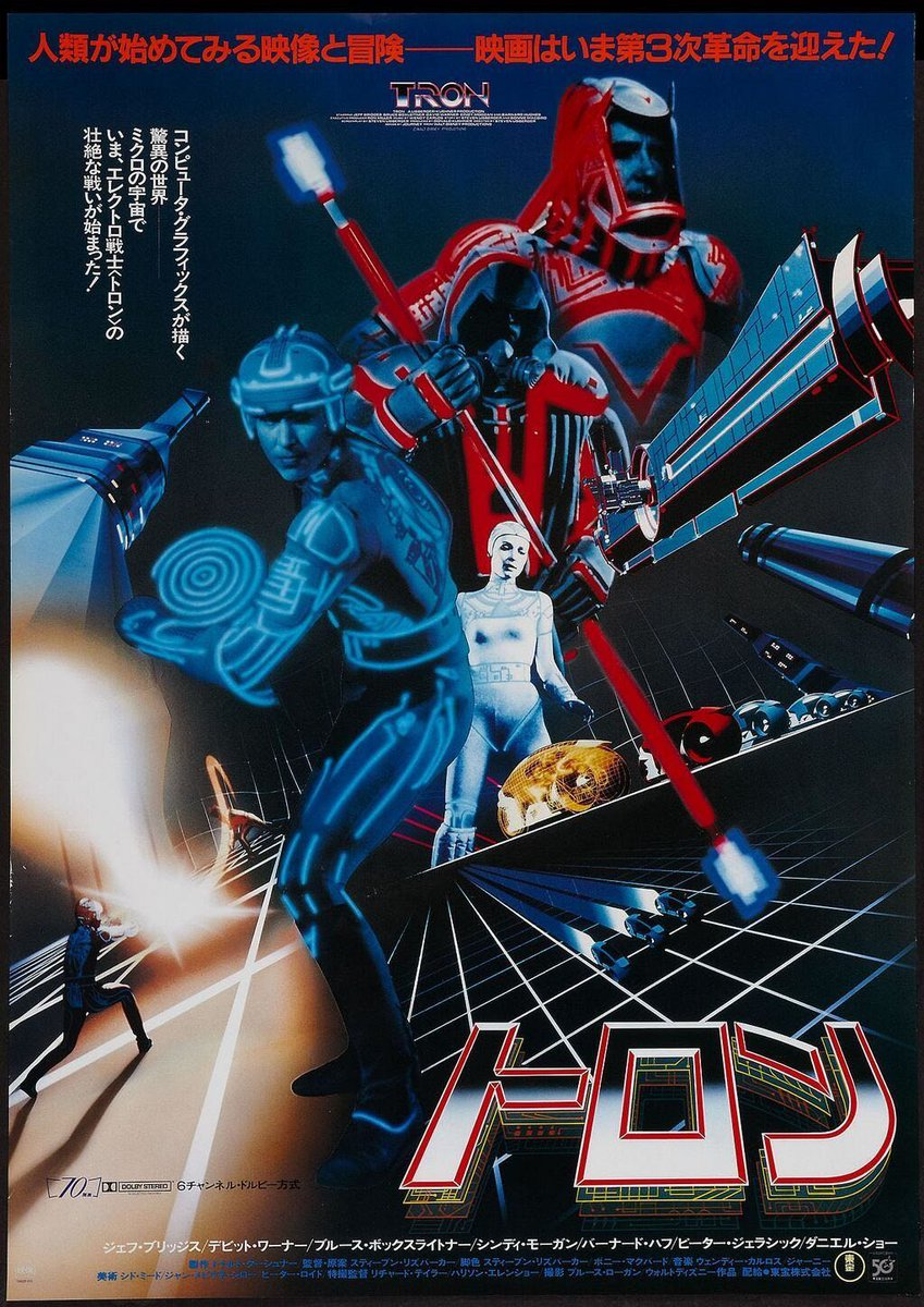Japanese poster for TRON (1982) directed by Steven Lisberger #80s #SciFi #movies #Tronpic.twitter.com/XtbtMa9wUv