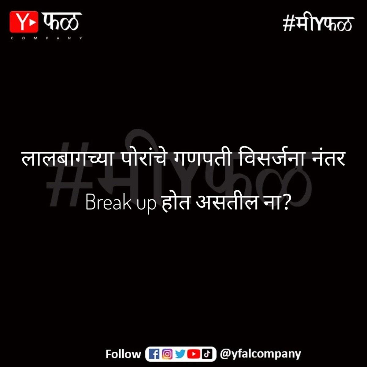 #मीYफळ #YFalCompany #Lalbaug #lalbaughcharaja #ganeshgalli #ganpati #ganpatibappamorya  #marathicomedy #MarathiMemes #marathiactors #maharashtramaza #maharashtra  #mumbai #mimarathi #मराठी #marathibana #bf #gf #couplegoals #covıd19 #lockdownlife #Lockdownpic.twitter.com/huCuKGy2x4
