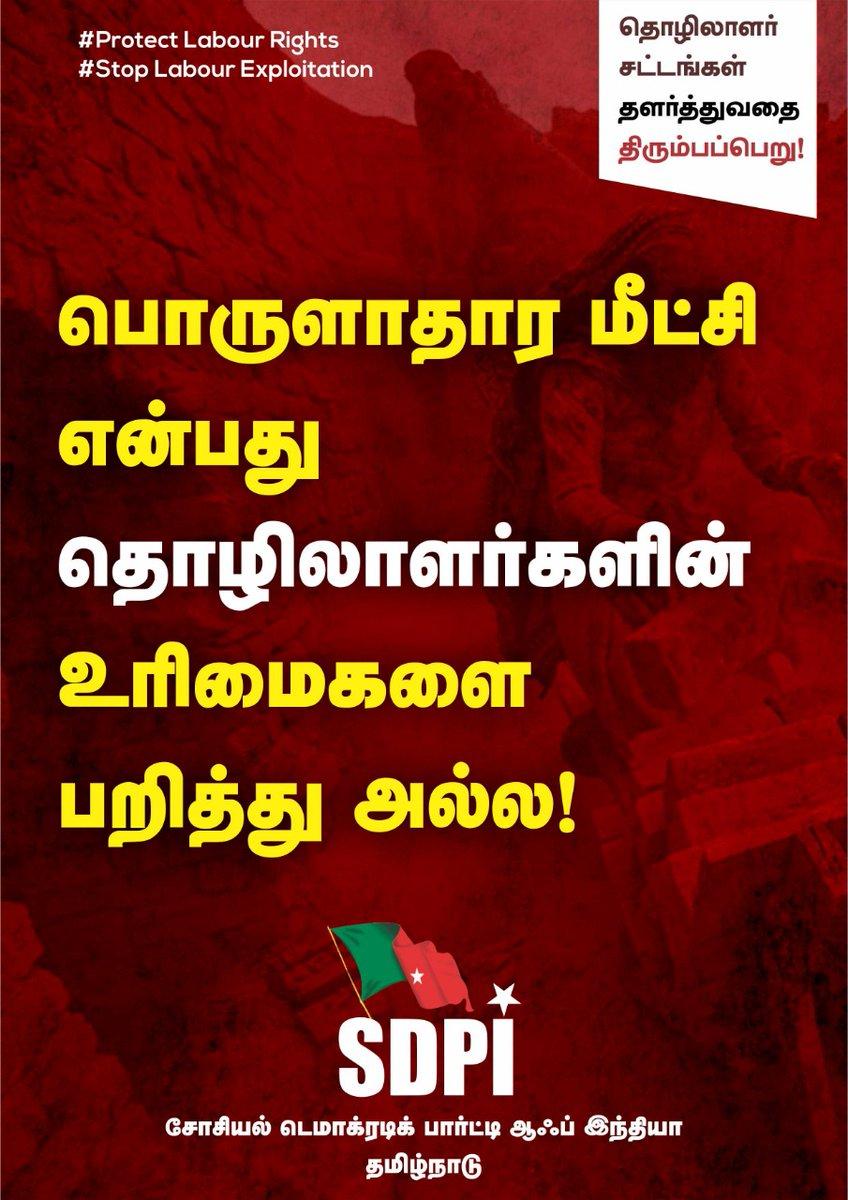 #Protect Labour Rights #Stop Labour Explosion #SDPI Tamilnadu pic.twitter.com/f4uq6Mssex
