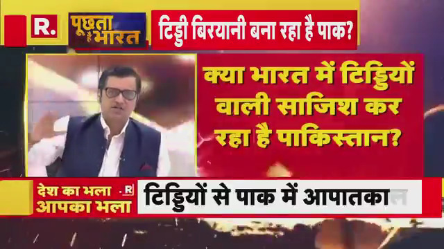 The longer version of Arnab's expert comments on Pakistan's alleged locust conspiracy against India. If a @republic employee goes job hunting, what would they show as their journalistic achievement? https://t.co/zwgoUtnfWi