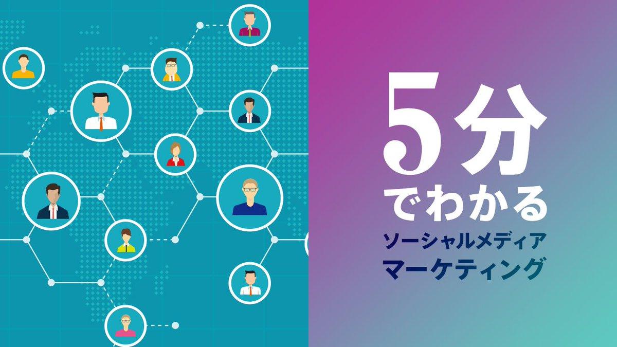 【人気記事】5分でわかる! ソーシャルメディアマーケティングとは【2018年版】