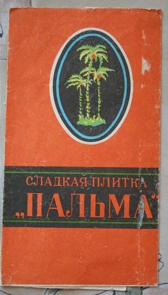 шоколад пальма ссср фото часто приходил нам