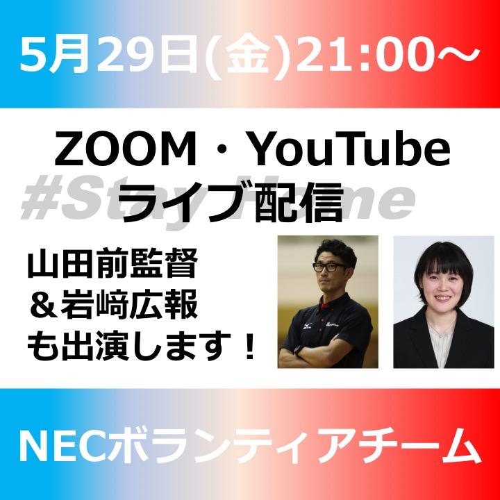 レッドロケッツ x まるごとロケッツのライブ配信、 5月29日(今夜)21時放送予定です。出演は元監督の山田さん、「ヒナ」こと岩﨑さんを予定しております。 Zoomによる参加は下記リンク先イベント情報から https://t.co/qwuGaZmJBK  ※セキュリティ対策のためです。 Youtube:https://t.co/awDN0F0kVR https://t.co/YURPeqc0Ry