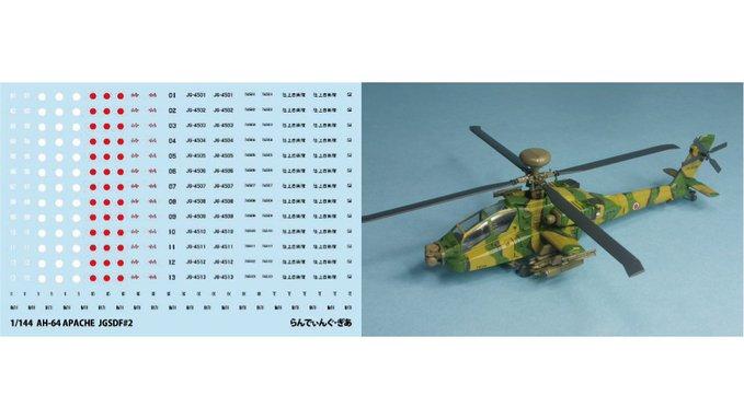 #デカール 販売中です  1/144 AH-64アパッチ 陸上自衛隊#2 #陸上自衛隊 に配備されたAH-64Dロングボウアパッチ全13機分のマーキングをセットにしました https://t.co/Zv3pLxYmR6 #AH64 #アパッチ #Apache #144スケモ #144scale #JGSDF #飛行機 #ヘリ #ドイツレベル #戦闘機 #総火演 #スケールモデル https://t.co/fMzTHdEsw9