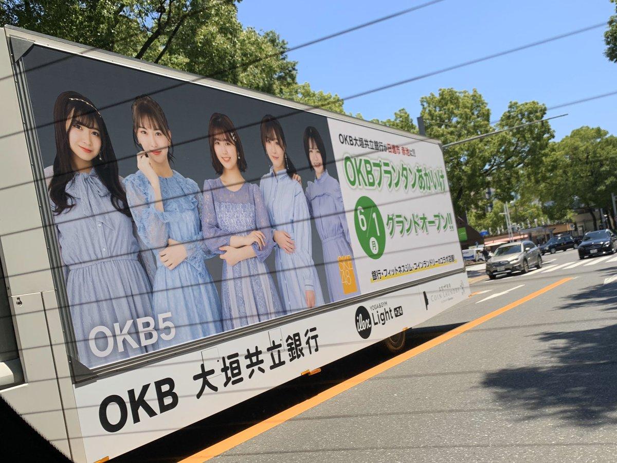 栄になんかいたすごい・・・!!車からで上手に撮れなかった😭😭😭#OKB大垣共立銀行