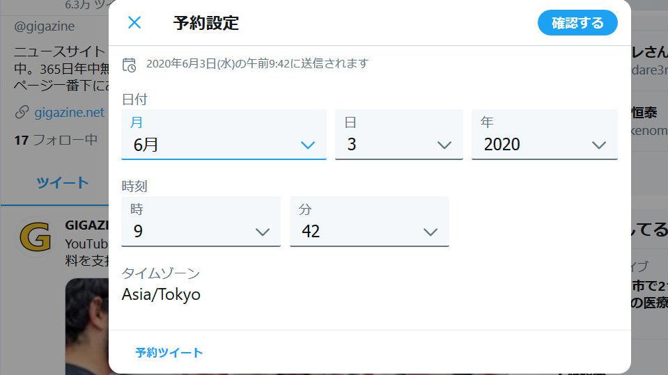 3000RT:【便利】Twitterブラウザ版でツイート予約投稿が可能に特定の時間に送信するスケジュール設定が可能になった。現時点ではアプリからこの機能を利用することはできない。