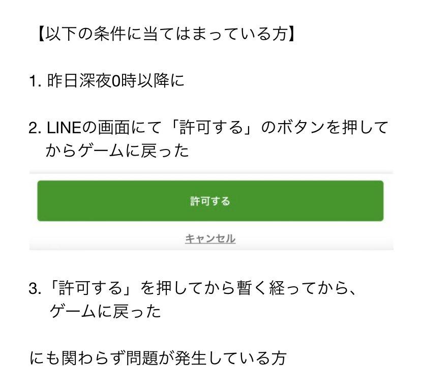 【ご質問】LINEの認証画面が繰り返し出る問題があるプレイヤーさまで、以下の条件に当てはまっている方への質問です。宜しくお願い致します。