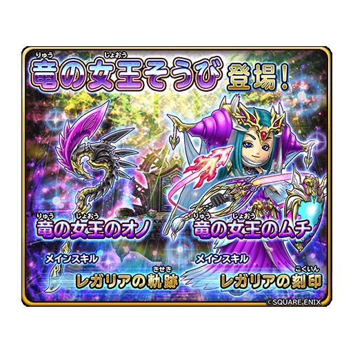 星 ドラ 魔幻 ゾーマ