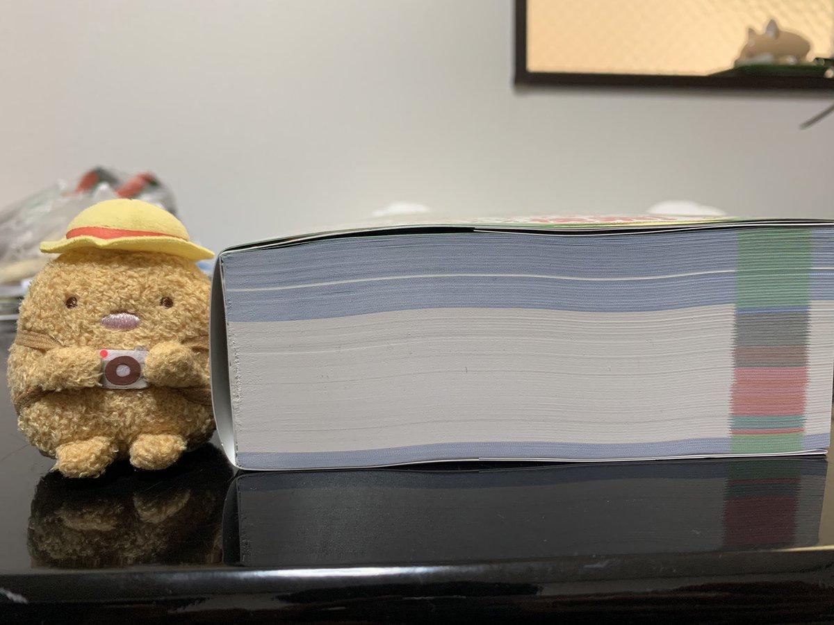 どうぶつの森の攻略本が思ってた倍厚かった(驚異の1200ページ越え)