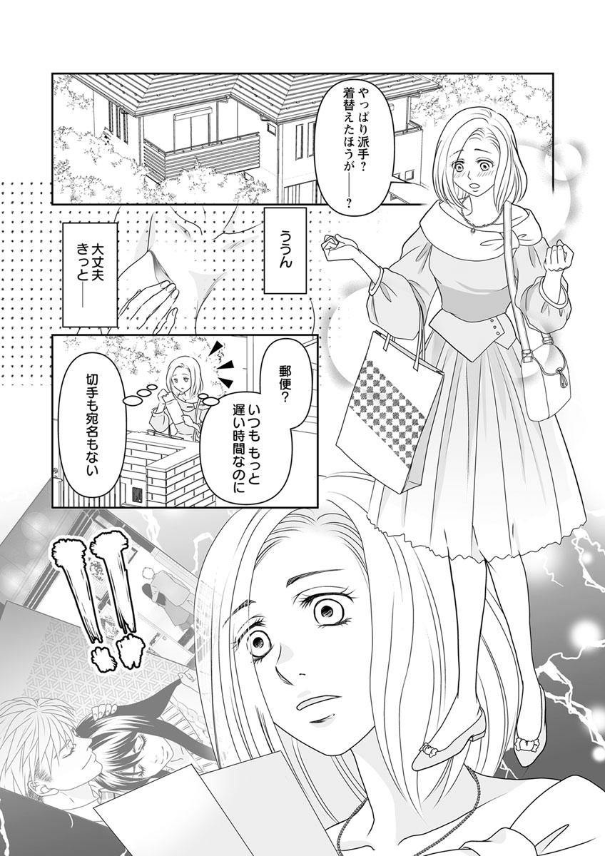 サレ 妻 漫画