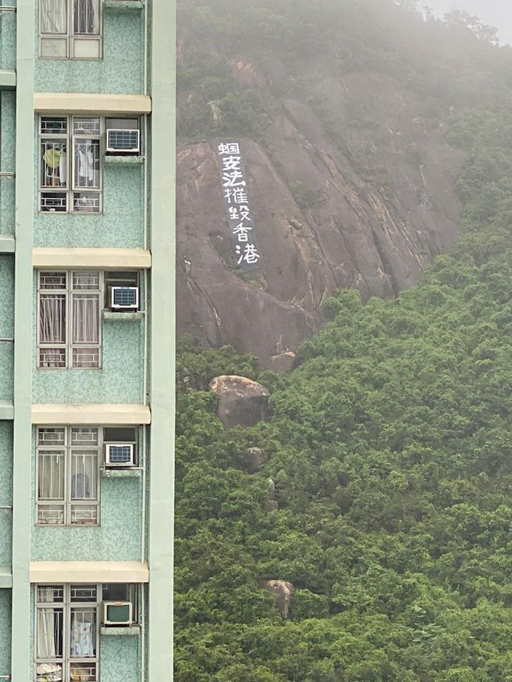 """A protest banner reading """"National security law destroys Hong Kong"""" has appeared on Devil's Peak, according to a photo shared by District Councillor Kenneth Cheung. https://t.co/6U1pSLTINy"""
