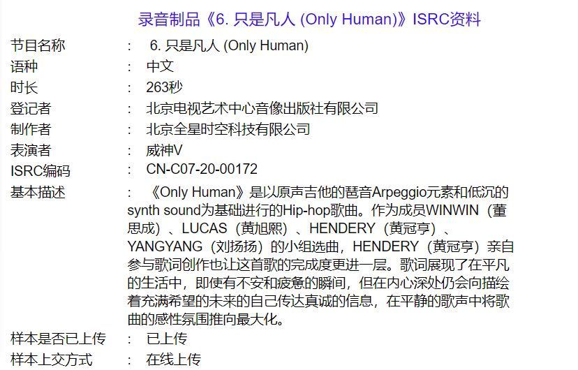 Only Human  Winwin Lucas Hendery Yangyang Unit Song  Hendery participate on writing lyrics  Electric Hearts  Hendery and Yangyang participate on on rap making <br>http://pic.twitter.com/XaGH5FXkpO