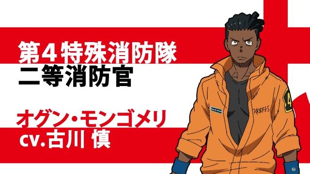 【7月より放送】アニメ『炎炎ノ消防隊』第2期、オグン役は古川慎オグン・モンゴメリ役を古川慎が担当すると発表。『キャラクターPV Side:オグン』も公開された。