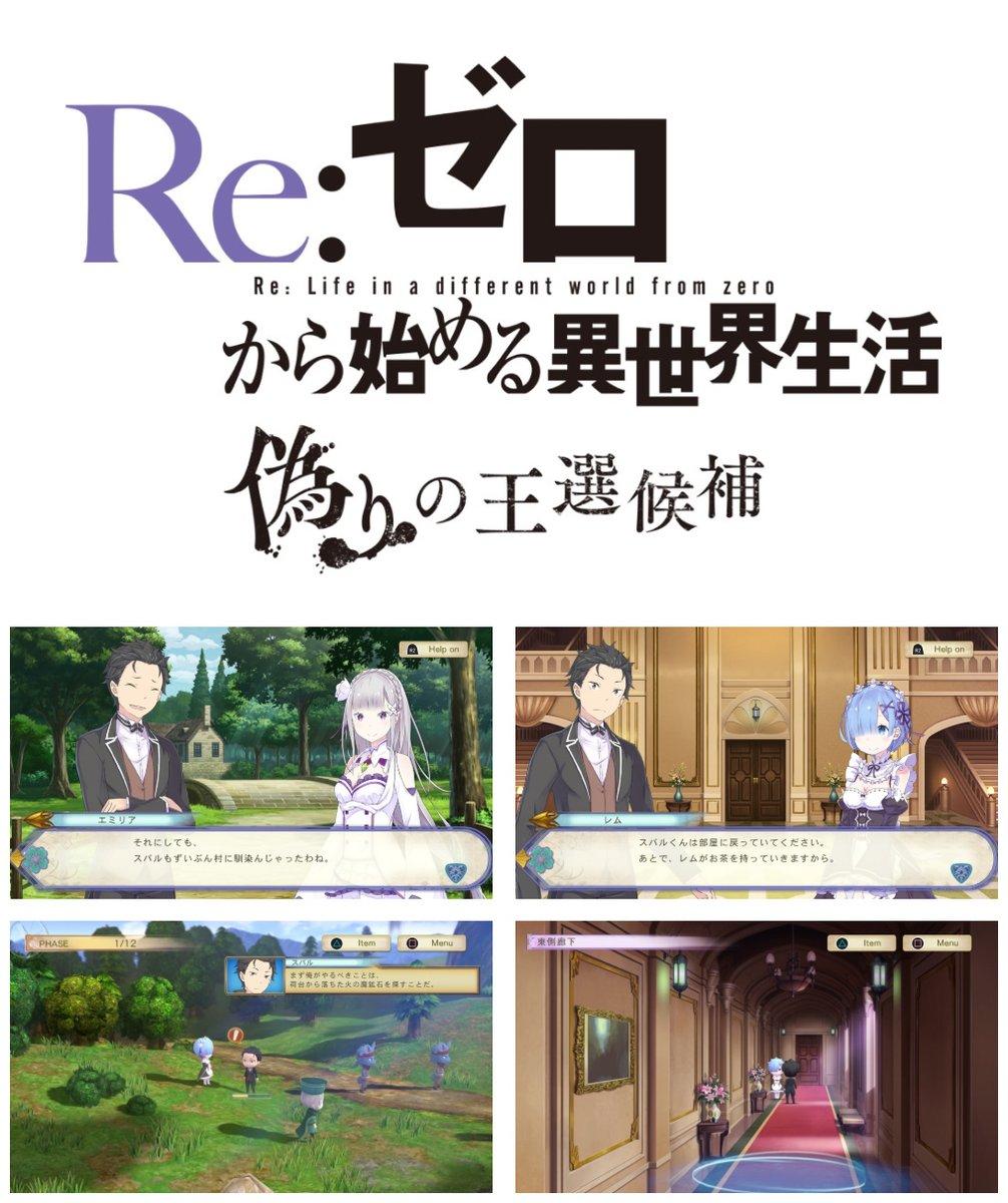 🎊PS4/Switch/PC対応のゲーム化決定🎊スパイク・チュンソフトより『Re:ゼロから始める異世界生活 偽りの王選候補』が今冬発売‼原作・長月先生の完全監修のストーリーで、死に戻りシステム搭載のタクティカルアドベンチャーです。続報をお楽しみに🎮#rezero #リゼロ