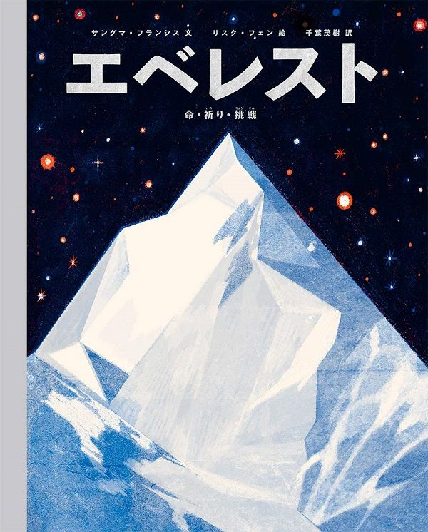 5月29日は、「エベレスト登頂記念日」世界で一番高い山、エベレスト。人々は祈りを捧げ、登山家は頂上を目指して挑戦し続けてきた。サングマ・フランシスさん作、リスク・フェン絵、千葉茂樹さん訳『エベレスト 命・祈り・挑戦』。ボローニャ・ラガッツィ賞優秀賞受賞作。▼